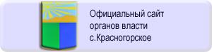Официальный сайт органов власти с. Красногорское