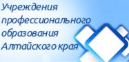 Профессиональное образование в Алтайском крае