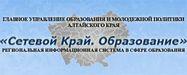 Региональная информационная система «Сетевой край. Образование»