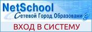 АИС Сетевой край. Образование